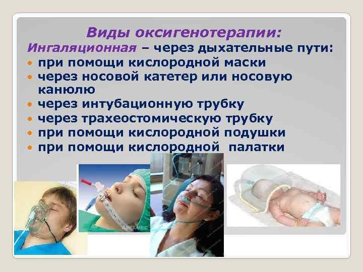 Оксигенотерапия (кислородная терапия) – показания и противопоказания. виды, методы, проведение оксигенотерапии – алгоритм