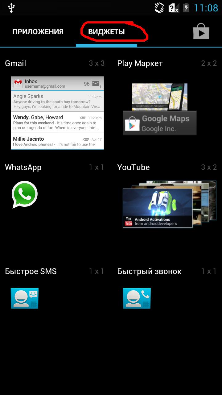 Виджеты на android. редкая фича, в которой придется разобраться