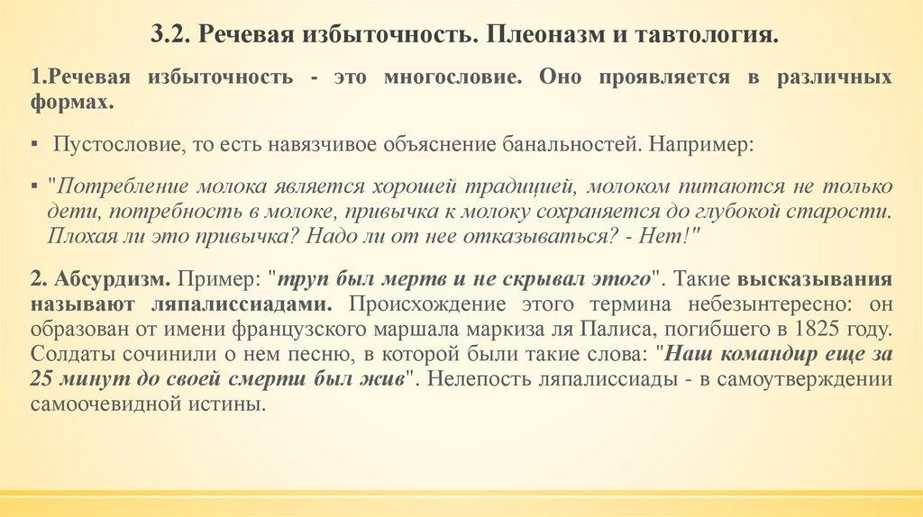 Что такое тавтология в русском языке, примеры тавтологии