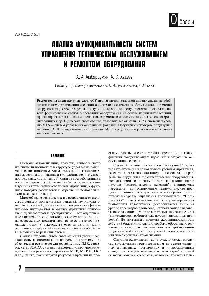 Система управления — википедия
