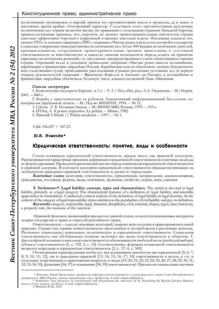 Материальная ответственность в трудовом праве — википедия. что такое материальная ответственность в трудовом праве