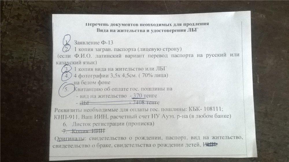 Вид на жительство в россии: как получить в 2020 году, документы, порядок оформления
