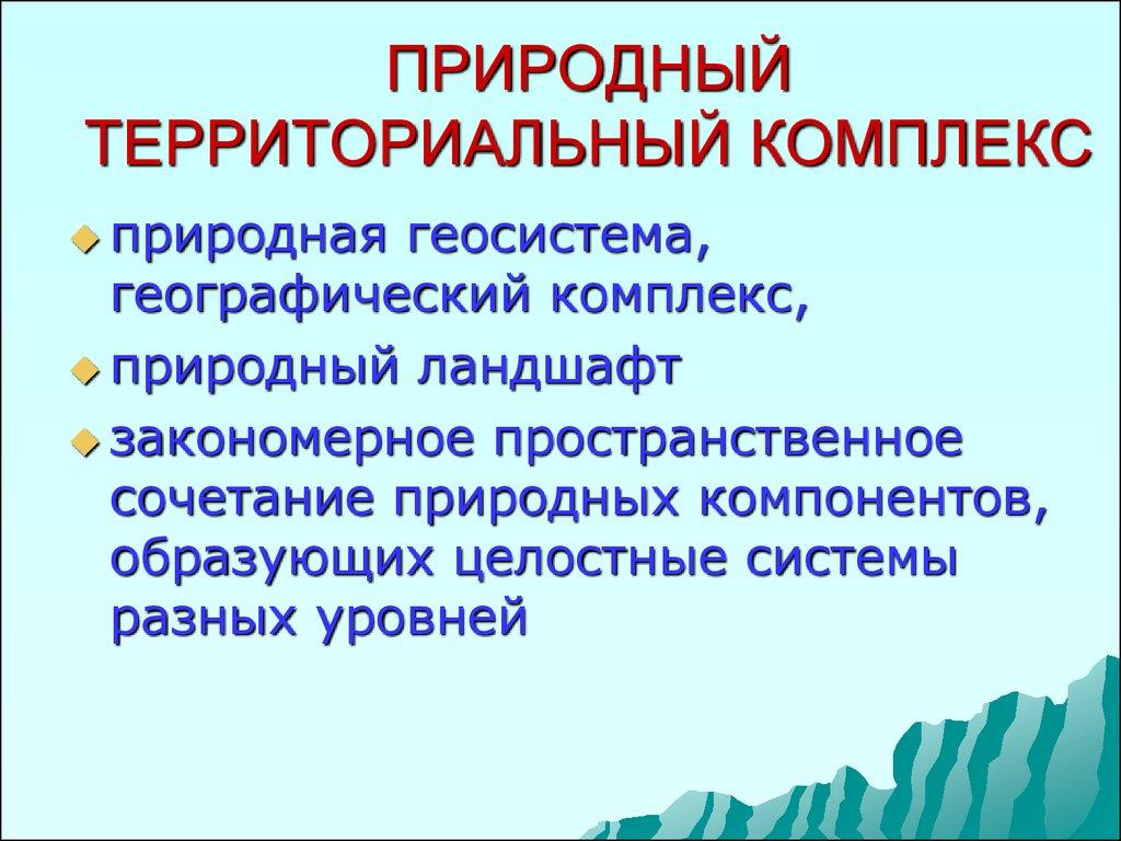 4.компоненты природы и их характеристика.