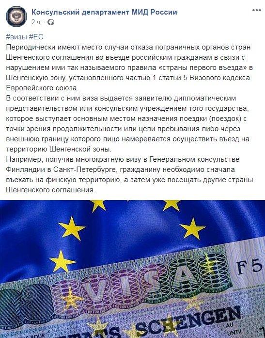 Шенгенская виза категории d