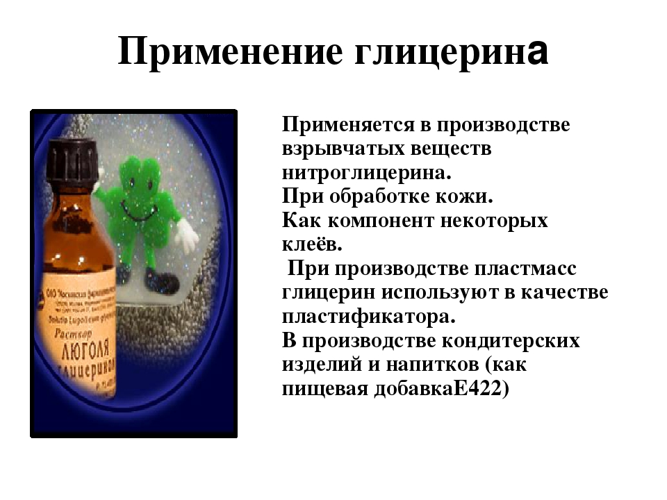 Глицерин, свойства, где применяется, как принимать внутрь