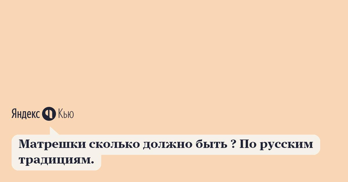 Русская матрёшка: в чем сакральный смысл и что означают ее цвета