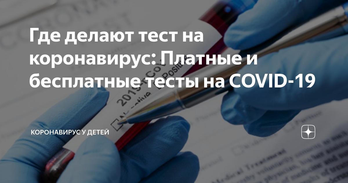 Где пройти тест на коронавирус в темрю платно и бесплатно: цена и сроки коронавирус covid–19 |