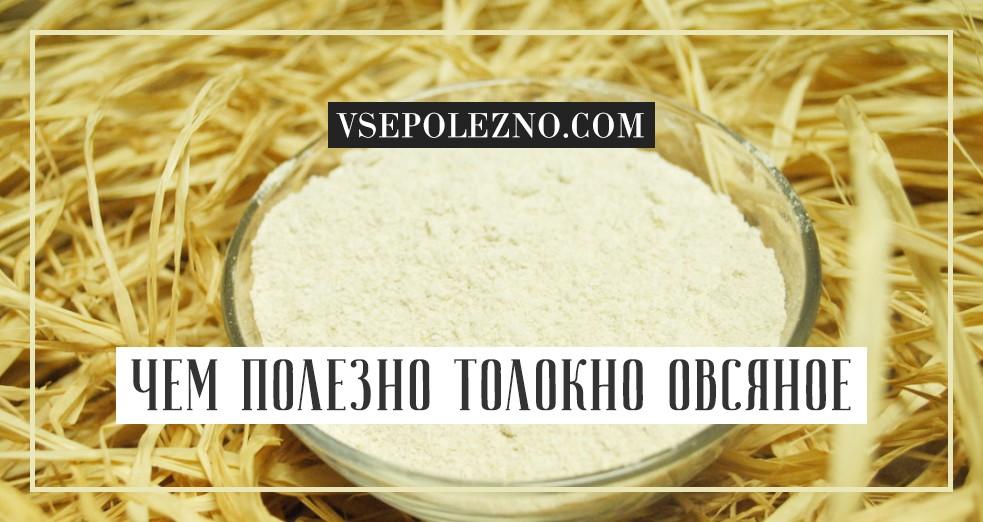 Толокно овсяное: польза и вред, как употреблять для похудения, калорийность и состав, противопоказания