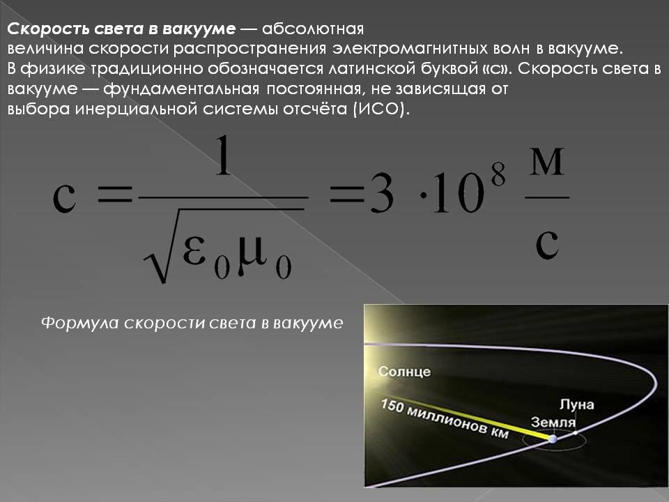 Скорость света - от чего зависит, чему равна во вселенной