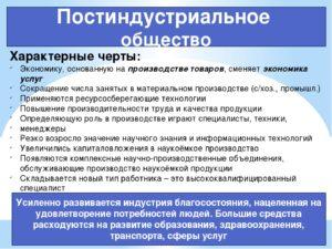 Постиндустриальное общество - post-industrial society - qwe.wiki