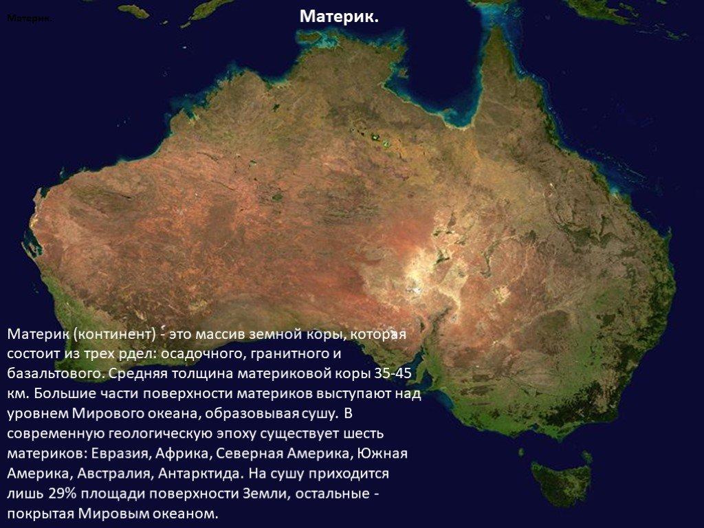 Рельеф земной поверхности или топографический рельеф — природа мира