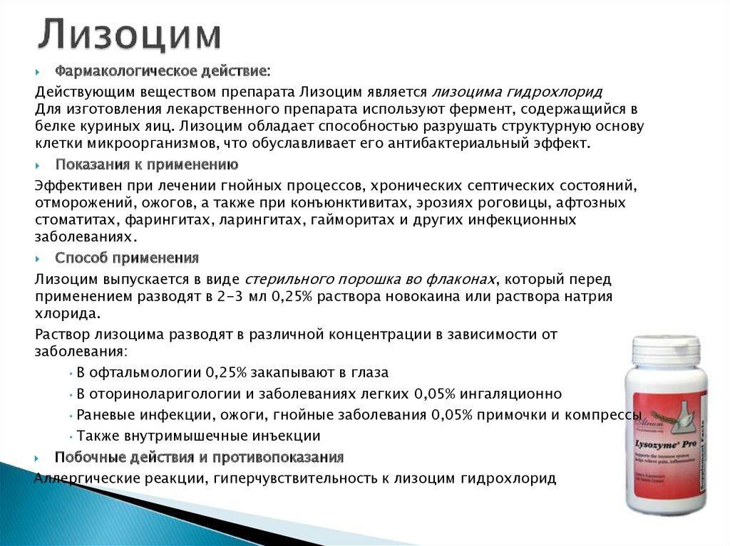 Лизоцим - химия