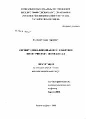 Плюрализм (политическая теория) - pluralism (political theory) - qwe.wiki