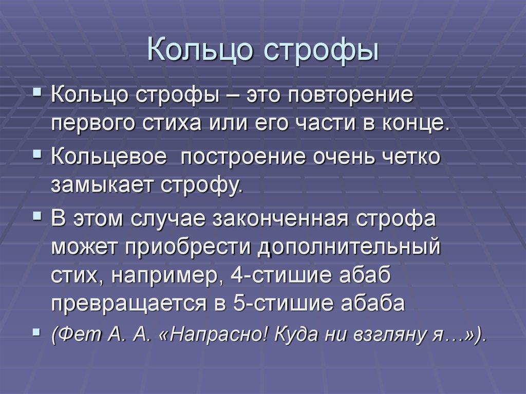 Строфа
