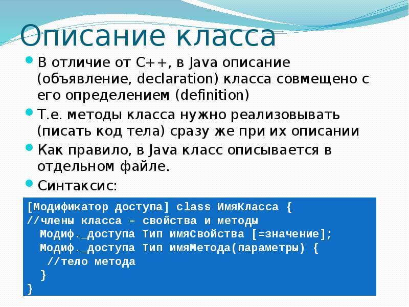 Что такое класс в java