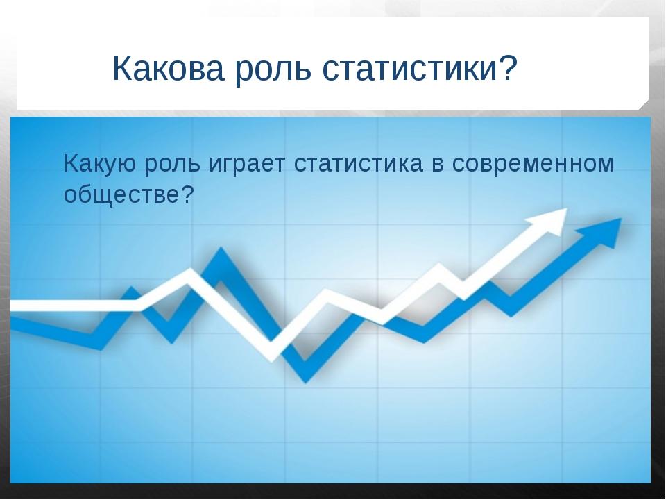Статистика — википедия. что такое статистика