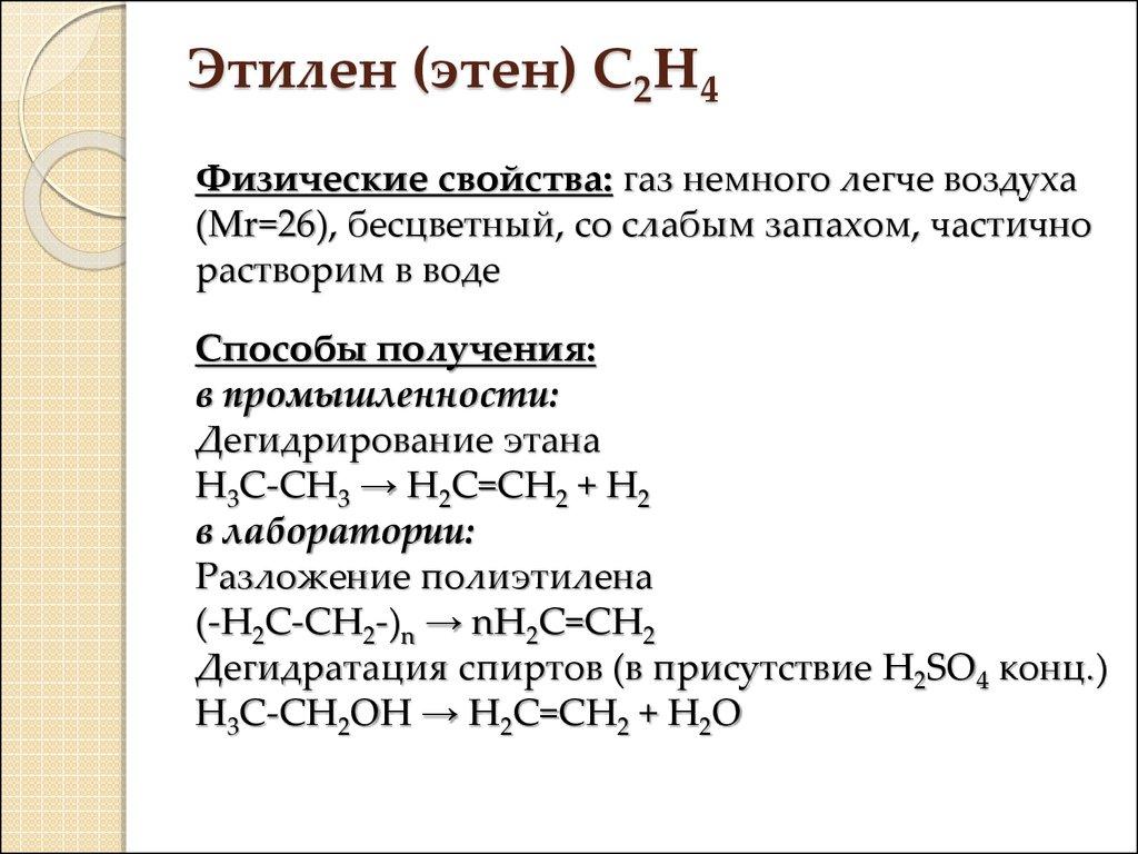 Первый представитель алкенов — этилен. физические свойства, получение, применение этилена