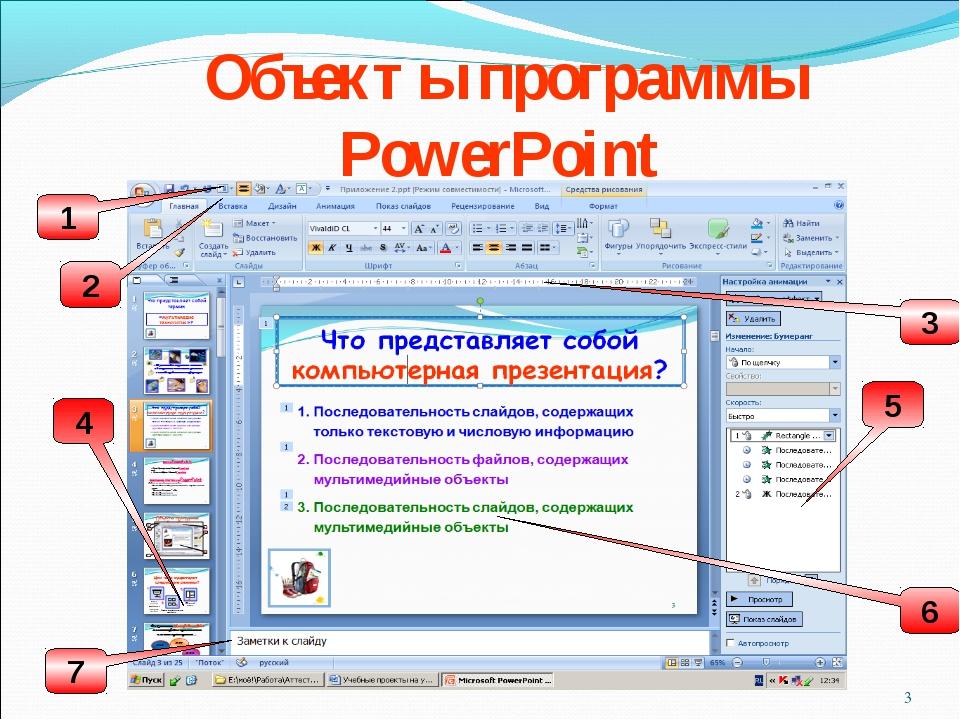 Скачать microsoft powerpoint бесплатно последнюю версию на русском языке
