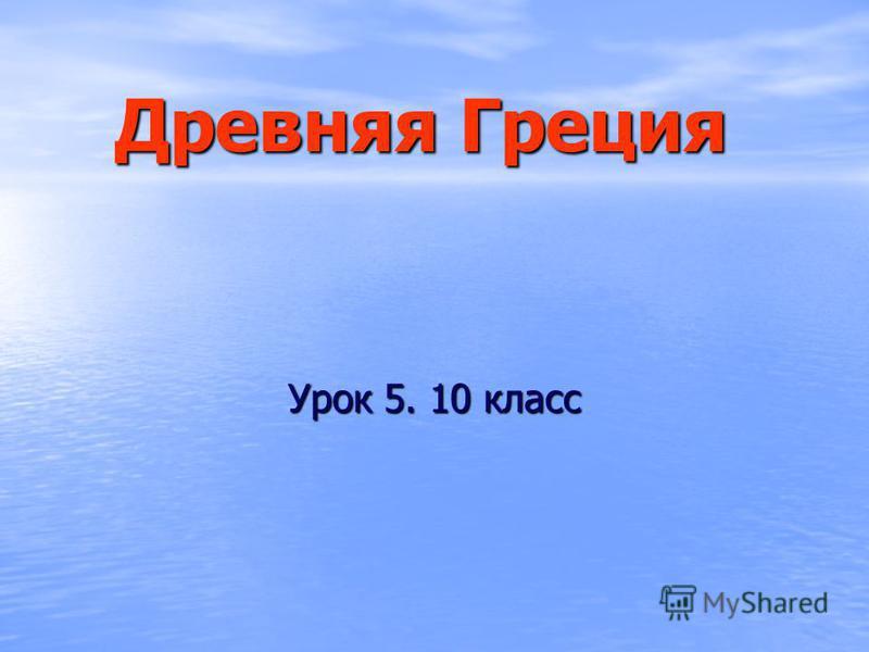 Глава ix. греческий полис как социально-политический организм. история древней греции