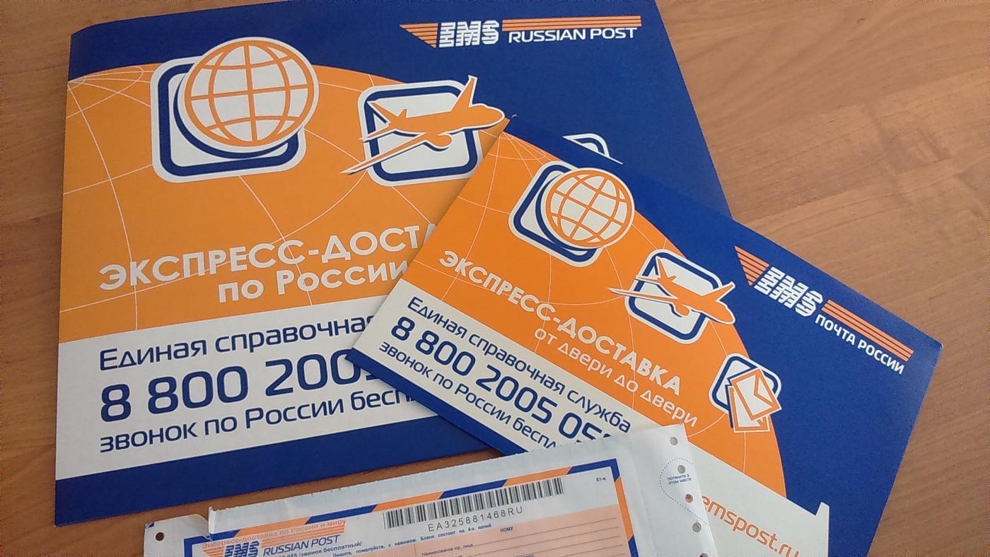 Емс почта россии: что это такое, тарифы, отзывы