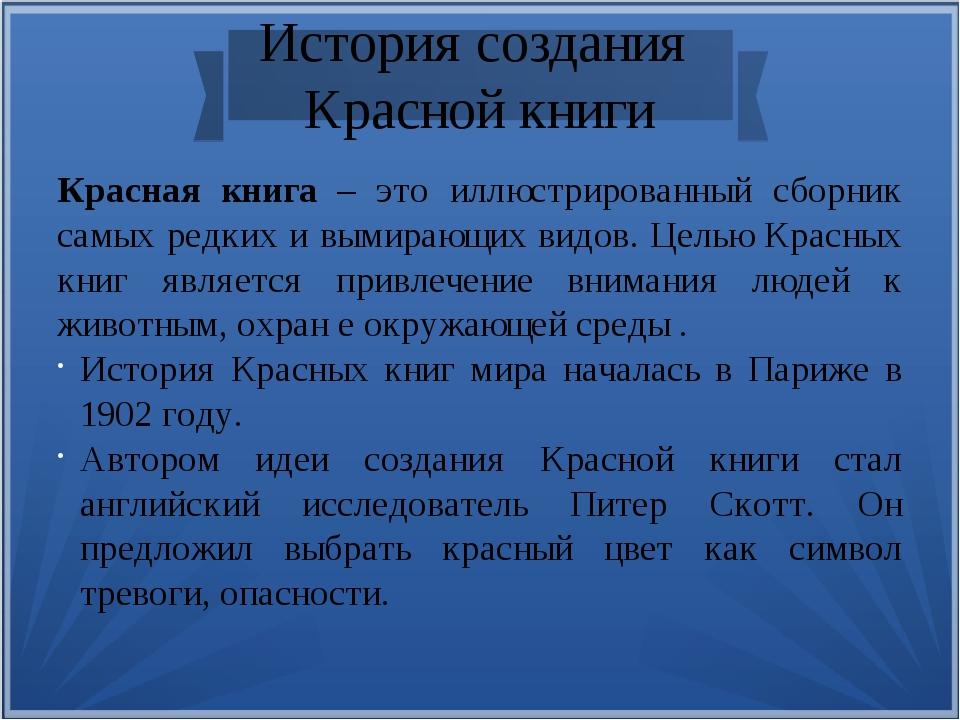 Красная книга республики казахстан