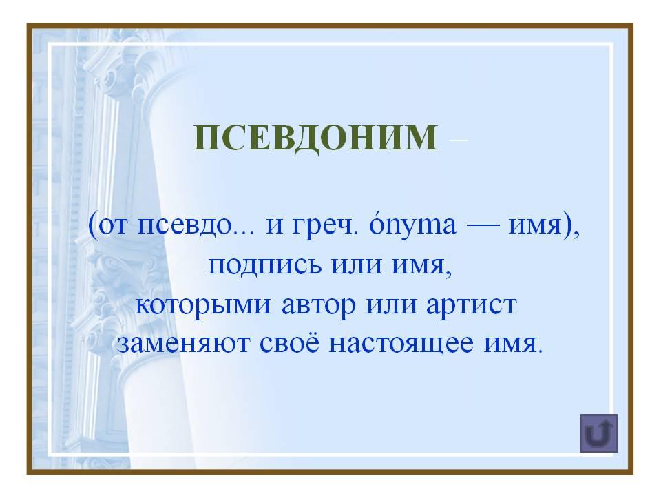 Псевдоним — википедия с видео // wiki 2