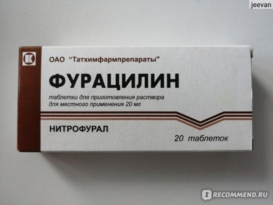 От чего помогает фурацилин? инструкция по применению, отзывы и цены - dosug5.info