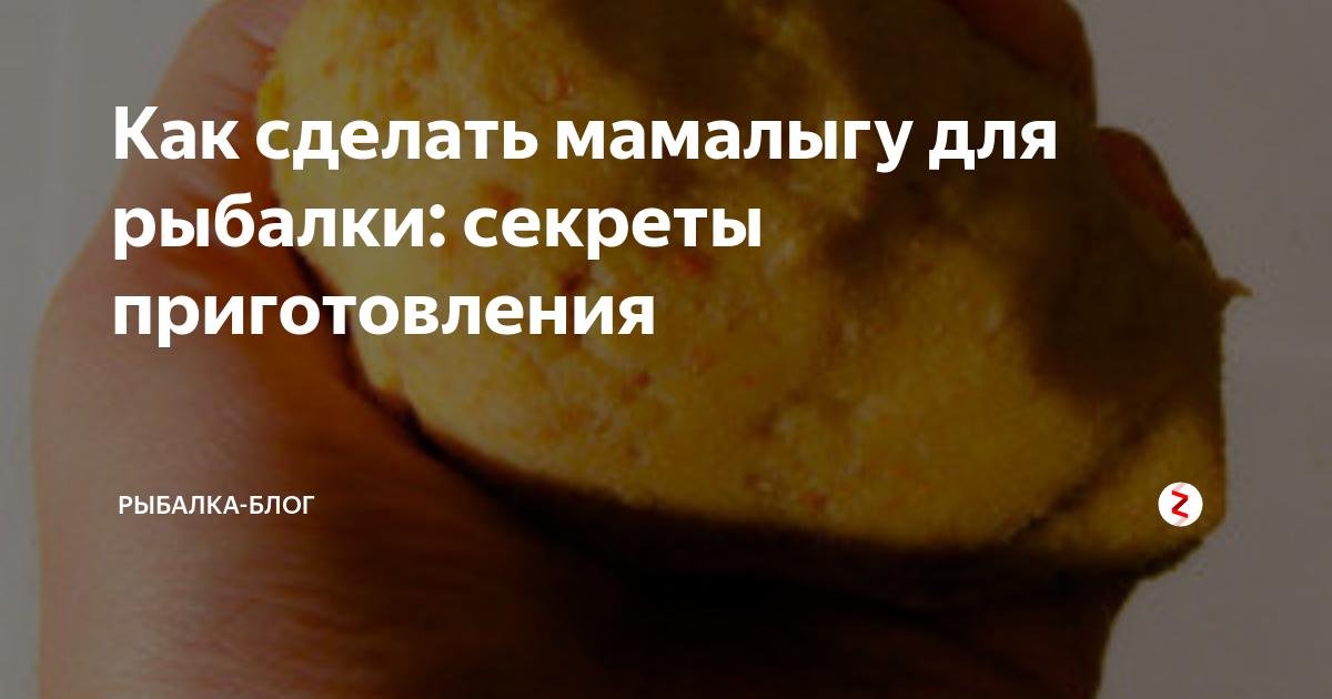 Мамалыга (7 рецептов с фото) - рецепты с фотографиями на поварёнок.ру