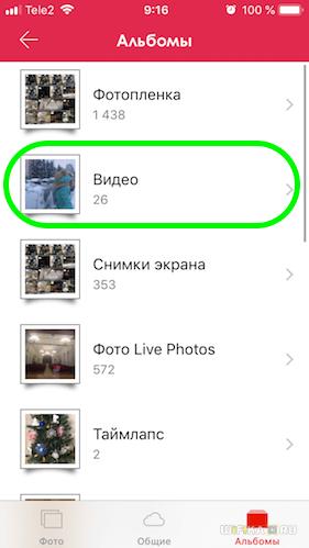 Все способы записи видео с экрана iphone