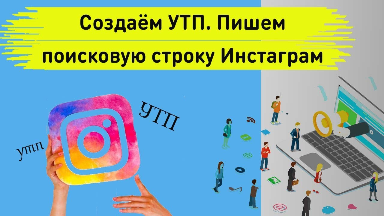Уникальное торговое предложение (утп) — что это такое утп в маркетинге: что это такое, расшифровка, примеры в рекламе, разработка