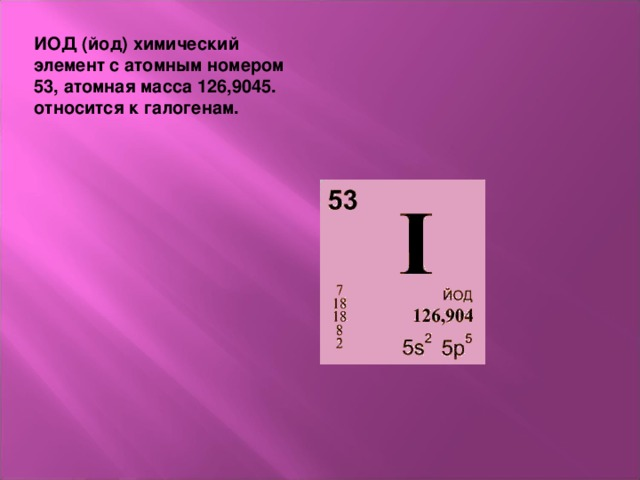 Что такое йод и где он применяется?