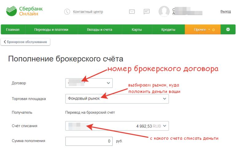 Что такое брокерский счет в сбербанке и как он работает | misterrich.ru