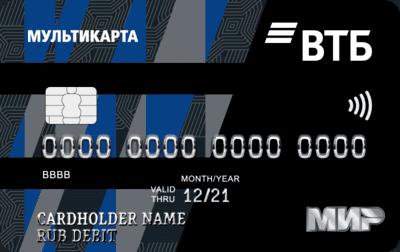 Дебетовая карта мультикарта втб: условия, тарифы оформление | заказать мультикарту втб онлайн бесплатно | банки.ру