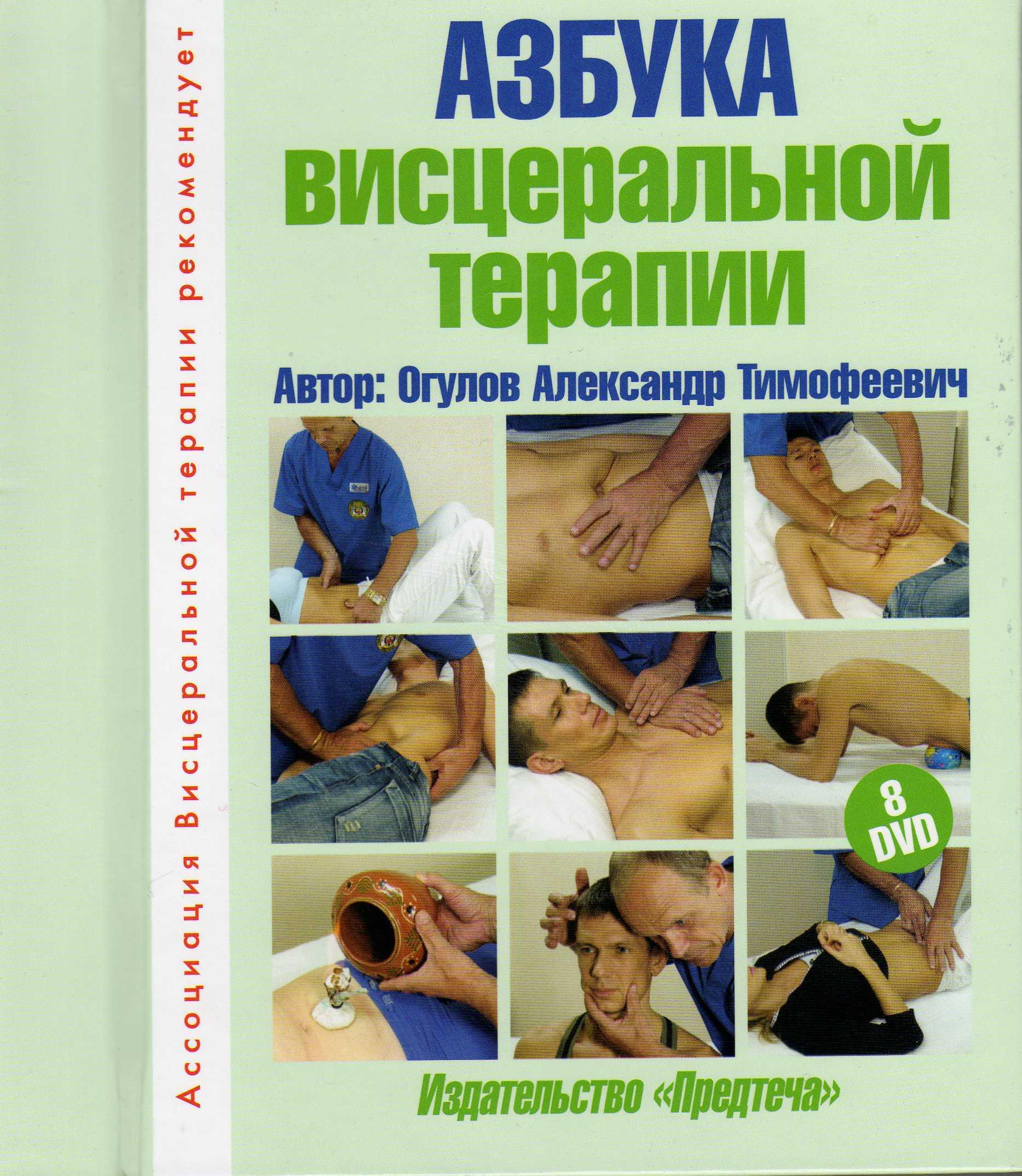 Мануальная терапия внутренних органов (висцеральная хиропрактика) | все-страницы