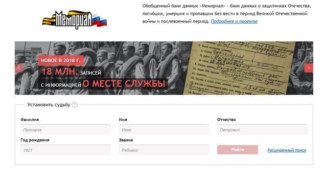 Мемориал (организация) — википедия. что такое мемориал (организация)