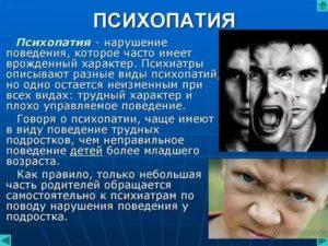 Что собой представляет психопатия шизоидного типа?