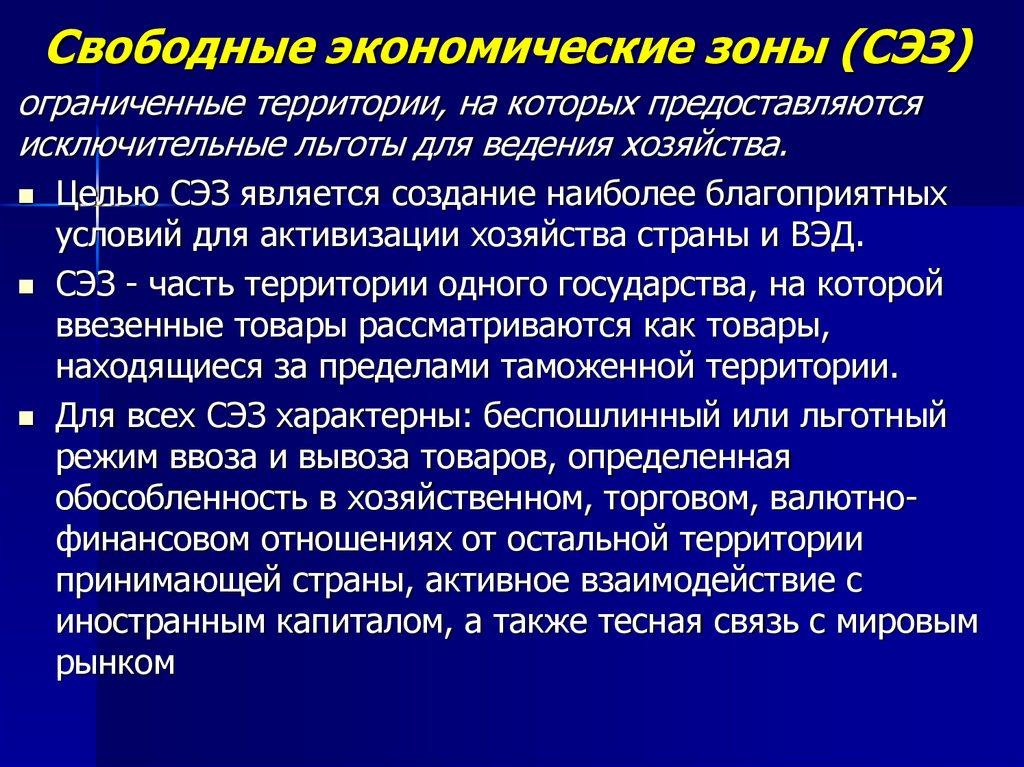 Как устроены свободные экономические зоны: белорусский опыт