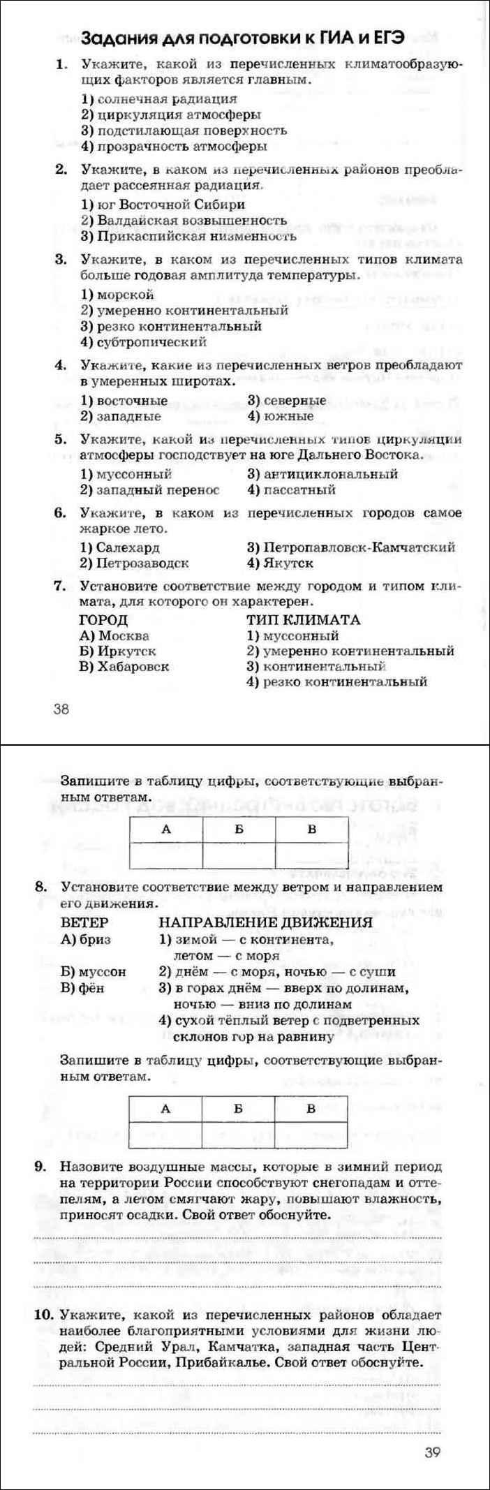 Солнечная радиация. география 8 класс. алексеев