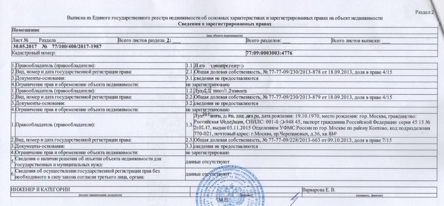 Выписка из егрн (егрп) онлайн официальные выписки росреестра