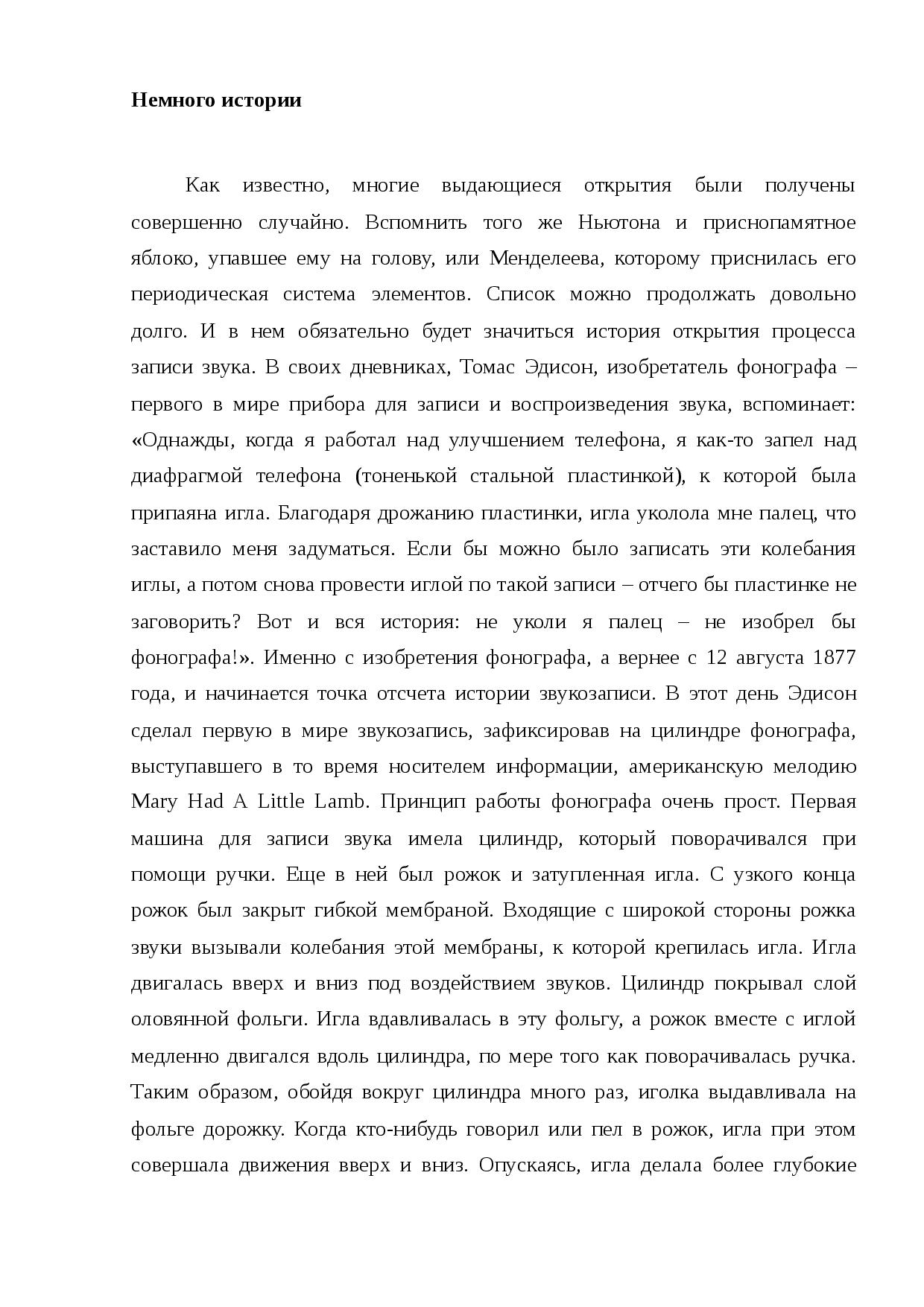 Стереозвук википедия