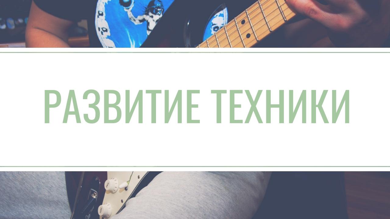Метроном онлайн для гитары с ритмами. как играть под метроном