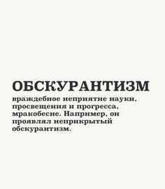 Обскурантизм