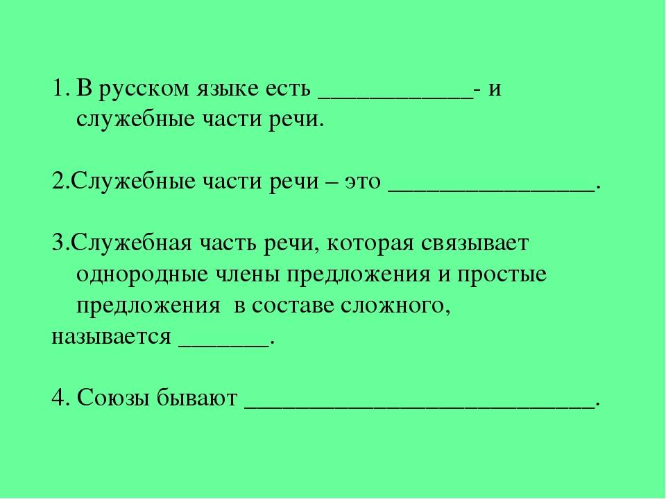 Подчинительные союзы - список и таблица - помощник для школьников спринт-олимпик.ру