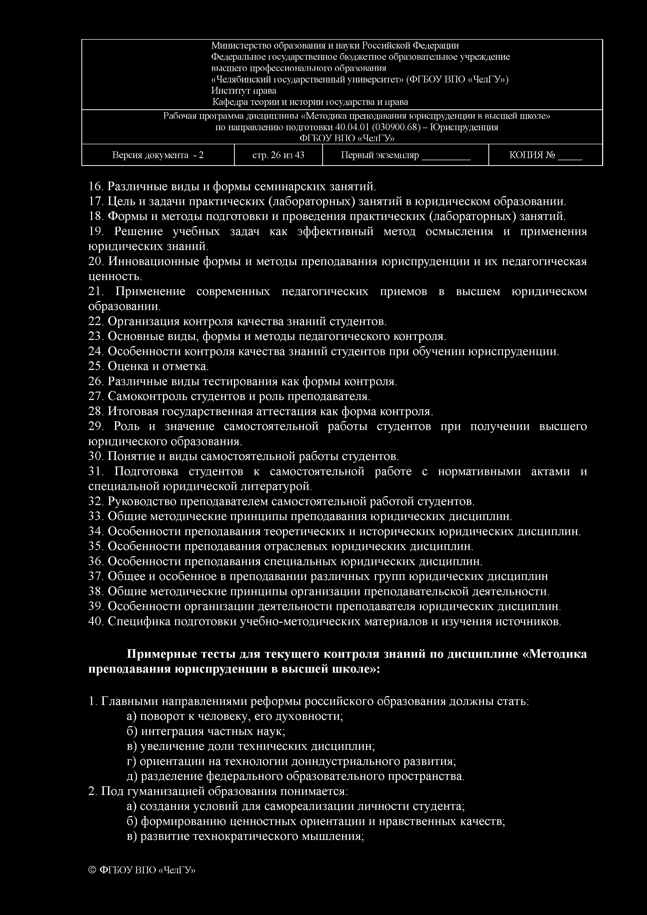 Как подготовить семинар: 11 шагов (с иллюстрациями)