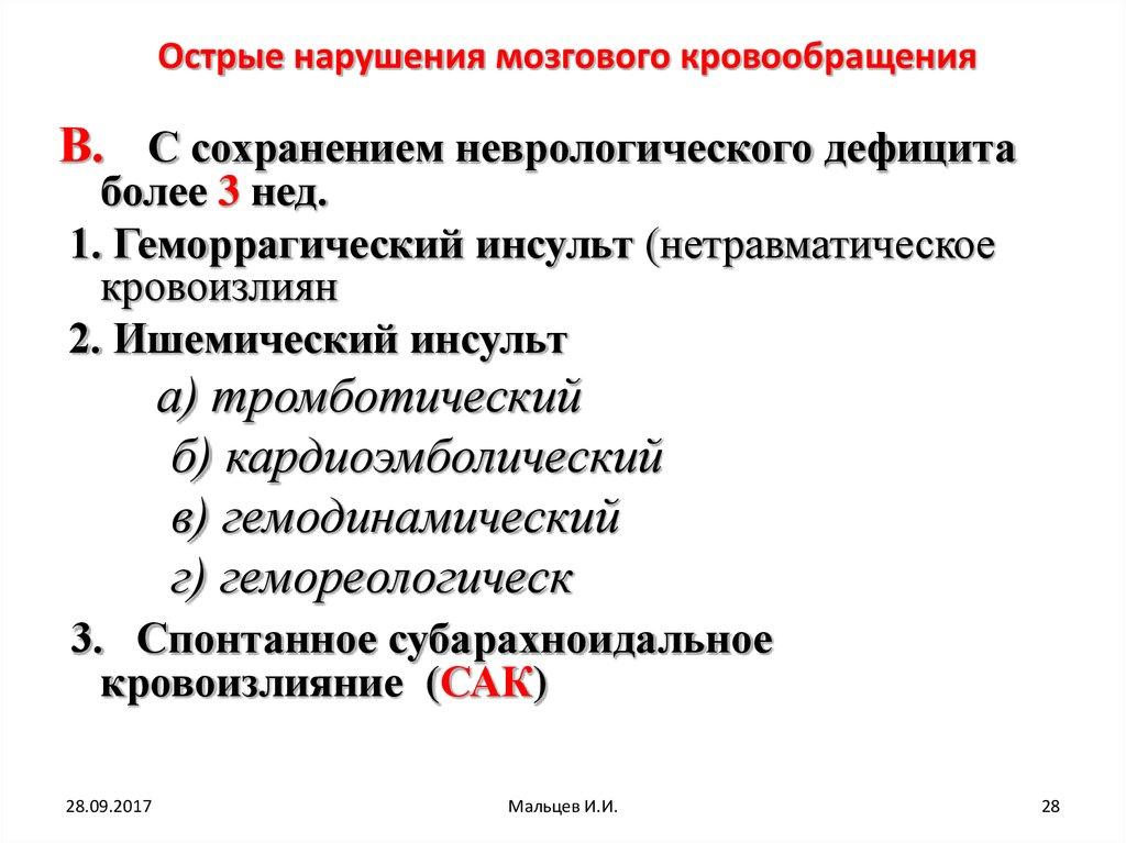 Онмк или инсульт как одна из основных причин смертности в россии: определение, диагностика и принципы лечения