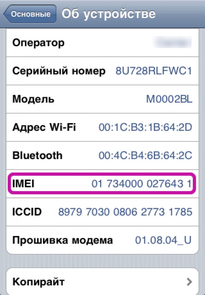 Как узнать imei телефона и для чего нужен этот серийный номер? код imei: что это означает.