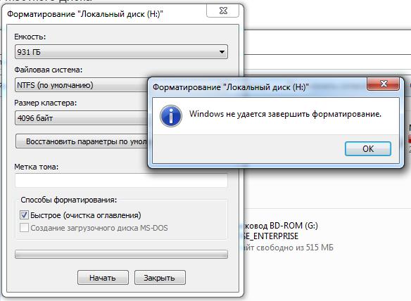 Форматирование диска — википедия. что такое форматирование диска