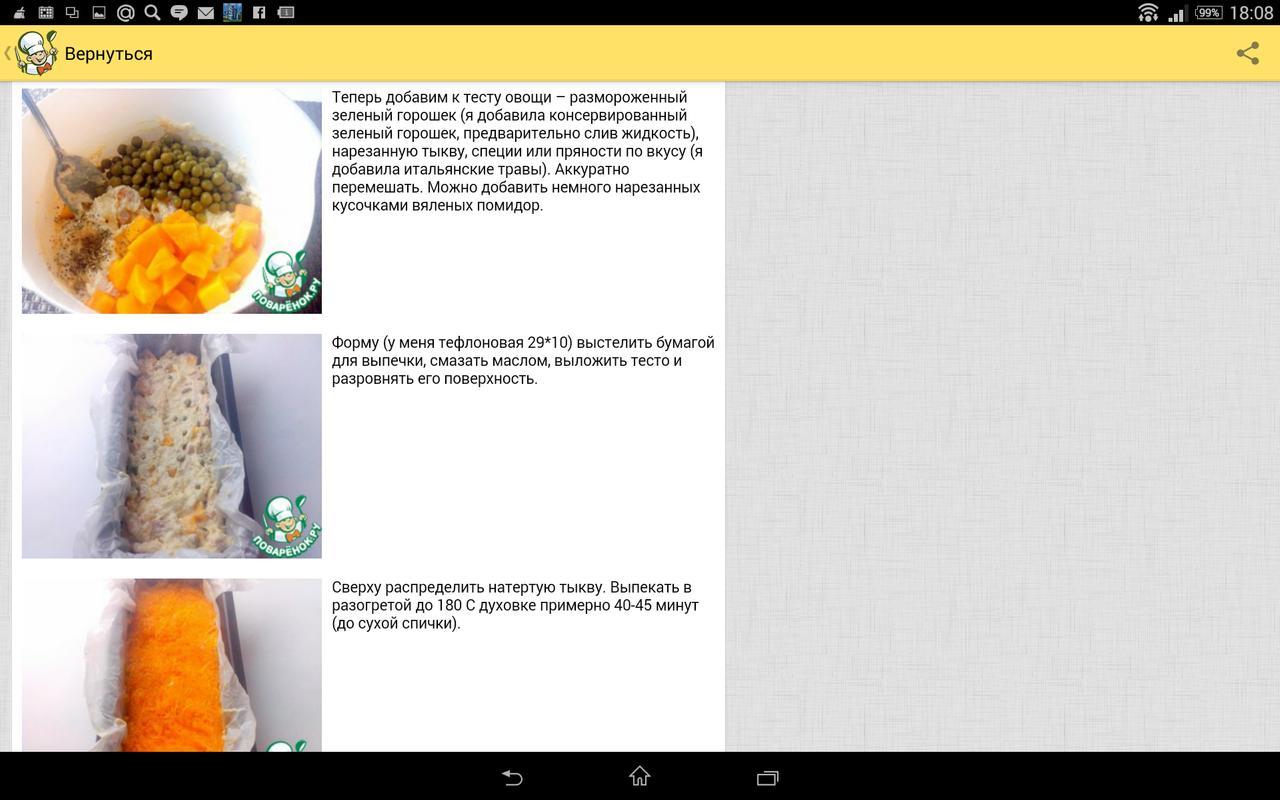 Пирожки (99 рецептов с фото) - рецепты с фотографиями на поварёнок.ру