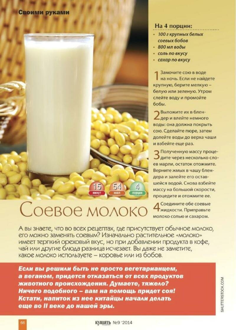 Молоко растительное: свойства, состав, польза, вред