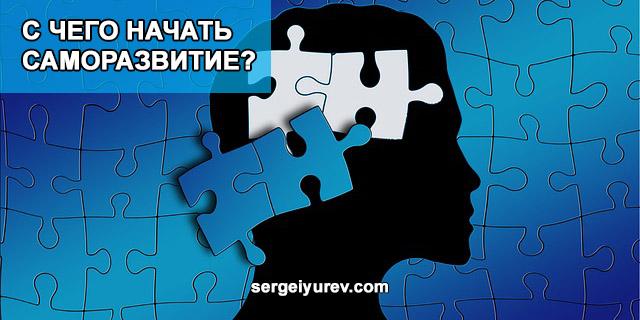 Психология саморазвития и самосовершенствования личности